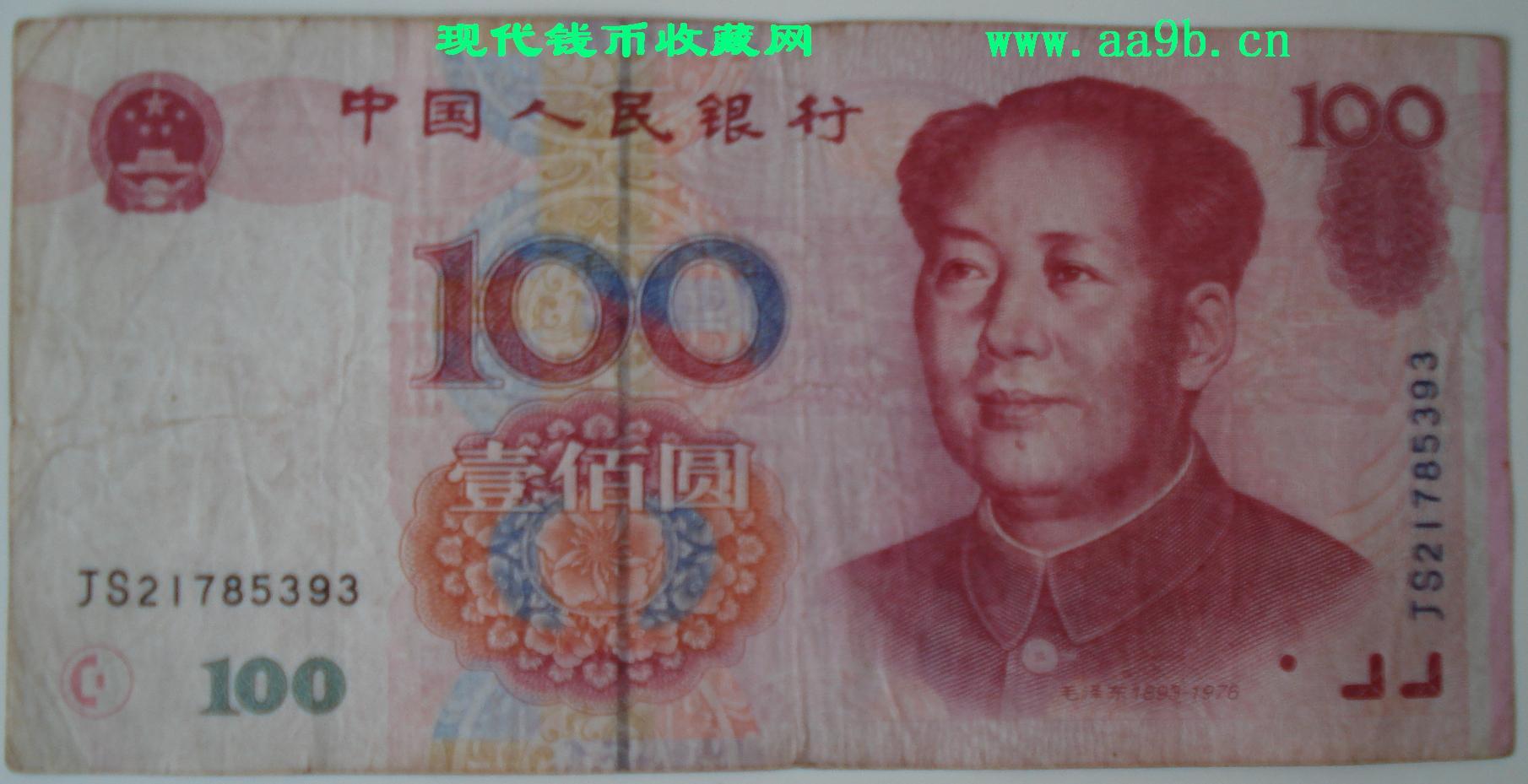 1999年100元错版人民币一张 错版钱币出售