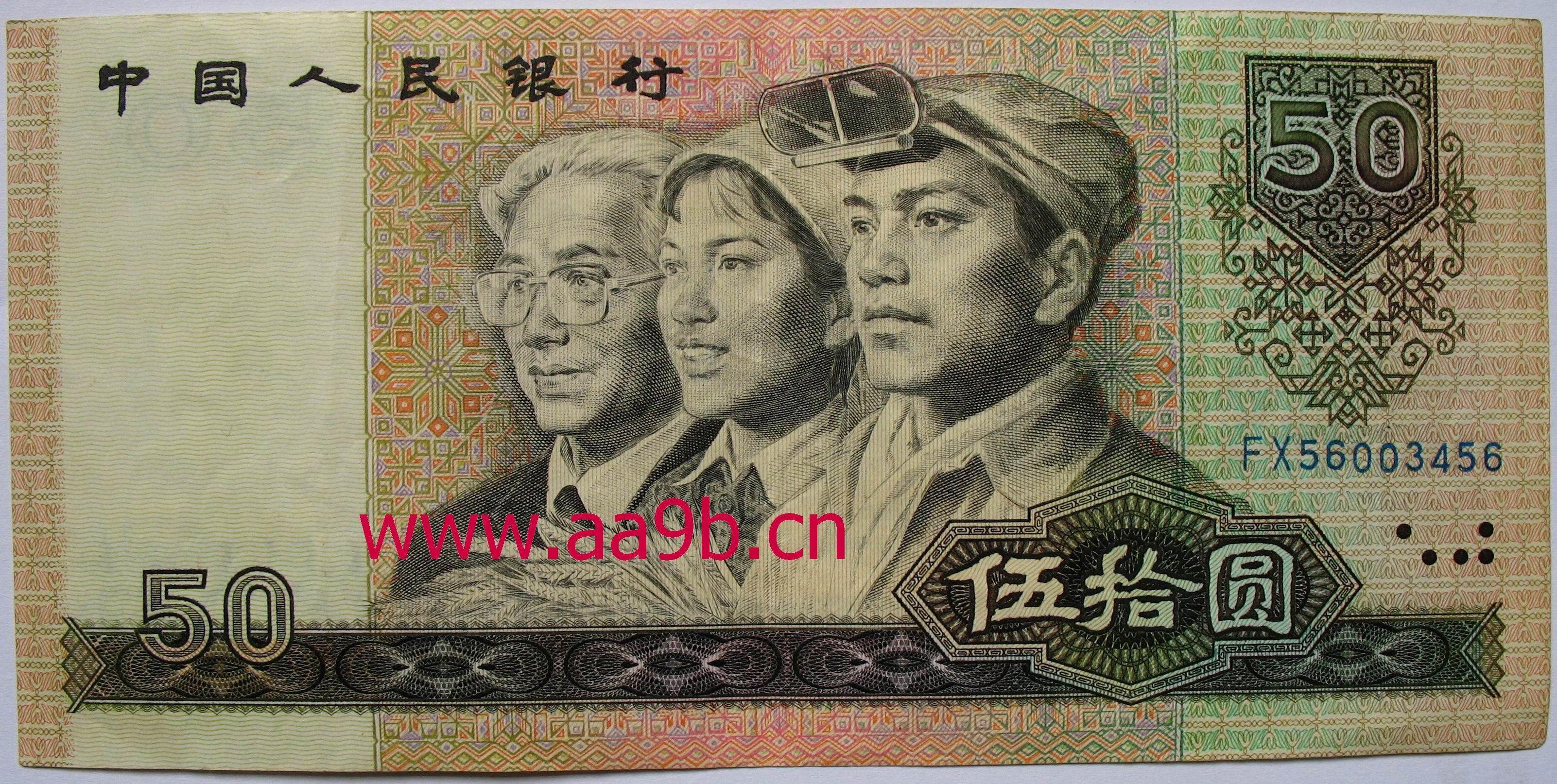 50元人民币图片_出售90版50元水印倒置错版人民币